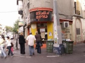 מאמאס בורקס בתל אביב